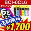 送料無料/1年保証 キャノン互換インク BCI-6CL6 6個セット BCI6 6BK 6C 6M 6Y 6PC 6PM 6色【レビューでメール便送料無料】