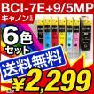 送料無料/1年保証 キャノン互換インク BCI-7E+9/7MP ICチップ付  BCI9 9BK【レビューでメール便送料無料】