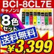 送料無料/1年保証 キャノン互換インク BCI-8CL7E 8色セット ICチップ付【レビューでメール便送料無料】