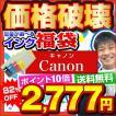 キャノン インク福袋/送料無料/ポイント10倍 型番 セットが選べます。 激安 canon 互換 プリンタ インク