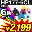 1年保証 HP 互換インク HP177 6色セット メール便不可 HP177-6CL【レビューでメール便送料無料】