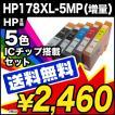 送料無料/1年保証 HP178XL 5色セット  増量 ICチップ付 残量表示 HP 互換 純正【レビューでメール便送料無料】