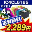 送料無料/1年保証 エプソン IC4CL6165 4色セット 互換インク ICチップ付 IC61 61BK 61 IC65 65C 65M 65Y【レビューでメール便送料無料】