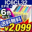 送料無料/1年保証 エプソン IC6CL32 6色セット 互換インク IC32 32BK 32C 32M 32Y 32LC 32LM 6色【レビューでメール便送料無料】