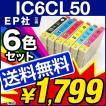 送料無料/1年保証 エプソン IC6CL50 6色セット 互換 インクカートリッジ ICチップ付 プリンターインク IC50【レビューでメール便送料無料】