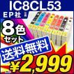 安心の1年保証/送料無料 エプソン 互換インク IC8CL53 8色セット ICチップ付【レビューでメール便送料無料】