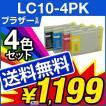 送料無料/1年保証 ブラザー互換インク LC10-4PK 4色セット  LC10 10BK 10C 10M 10Y 10 4PK 4色【レビューでメール便送料無料】