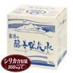 霧島の福寿鉱泉水 10Lバックインボックス(BIB) シリカ水(160mg/L)硬水ミネラルウォーター コック付