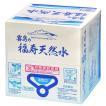 霧島の天然水 福寿天然水 20Lバックインボックス(BIB) 軟水・シリカ水