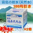 霧島の天然水 福寿天然水 20Lバックインボックス×2個 100円引き