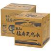 霧島の福寿天然水 10Lバックインボックス(BIB)×2個 天然水(軟水、シリカ:73mg/L)