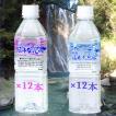 福寿鉱泉水500mLと霧島の天然水500mL(12本×12本飲み比べセット)