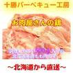 北海道産 鶏もも 500g