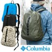 Columbia コロンビア Columbia リュック リュックサック サンギル28L バックパック デイパック San Gil 28L UU9867 Columbia(コロンビア)バッグ