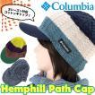 Columbia コロンビア ニットキャップ Hemphill Path Cap