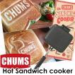 チャムス CHUMS ホットサンド メーカー Hot Sandwich Cooker