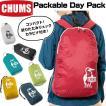 チャムス CHUMS パッカブルデイパック Packable Day Pack