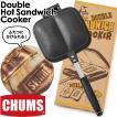 チャムス CHUMS ダブル ホットサンド メーカー Double Hot Sandwich Cooker