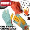チャムス CHUMS Grip Swany×CHUMS Glove 焚き火グローブ