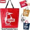 CHUMS チャムス タイベック パッカブル トートL Tyvek Packable Tote L