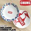 CHUMS チャムス お皿 メラミンディナープレート
