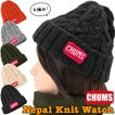 CHUMS チャムス Nepal Boat Logo Knit Watch ネパール ボートロゴ ニットワッチ