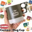 CHUMS チャムス マグカップ Camper Mug Cup キャンパー マグ
