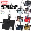 CHUMS チャムス パスケース Recycle ID Card Holder リサイクル カードホルダー