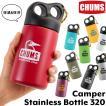 CHUMS チャムス 保温 タンブラー Camper Stainless Bottle キャンパー ステンレス ボトル 320ml