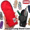 CHUMS チャムス ペンケース Recycle Long Stand Case リサイクル ロング スタンドケース