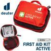 救急バッグ Deuter ドイター FIRST AID KIT ACTIVE