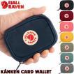 Fjall Raven フェールラーベン Kanken Card Wallet カンケン カードウォレット