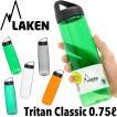 水筒 LAKEN ラーケン Tritan Classic トライタン クラシック 0.75L