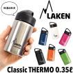 水筒 LAKEN ラーケン Classic THERMO クラシック サーモ 0.35L