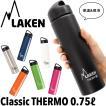 水筒 LAKEN ラーケン Classic THERMO クラシック サーモ 0.75L