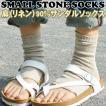 靴下 Small Stone Socks スモールストーンソックス 麻(リネン) 90% サンダルソックス