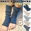 Small Stone Socks リネンウール サンダルソックス レッグウォーマー