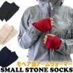Small Stone Socks モヘア混アームウォーマー