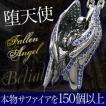 シルバーアクセサリー ペンダント・ネックレス 堕天使ベリアル 翼・羽根 天使 悪魔 スカル サファイア ブルー pe1659 c0076-50cmチェーン付き
