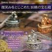 シルバーペンダント ネックレス レディース 妖精・フェアリー オルゴール 宝石箱 ジュエリーボックス pe1700 ペンダントトップのみ