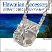 シルバーアクセサリー ペンダント・ネックレス メンズ・レディース ハワイアン フラワー・花 リング型 pe1709 ペンダントトップのみ