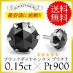 送料無料  ピアス プラチナ ダイヤモンド ブラック ローズカット 0.15ct pt900 メンズ レディース pi0468 バラ売り(片耳)