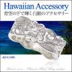 シルバーアクセサリー シルバーリング 指輪 メンズ・レディース リング ペアリング(単品) ハワイアン 花 r0566