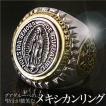 シルバーアクセサリー シルバーリング 指輪 メンズ リング メキシカンリング 聖母マリア r0575