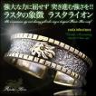 シルバーアクセサリー シルバーリング 指輪 メンズ リング ラスタライオン r0584 フリーサイズ(約17号前後)
