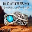 シルバーリング メンズ 指輪 ターコイズ ネイティブ シルバーアクセサリー イーグル r0638