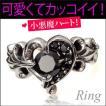 送料無料  シルバーアクセサリー シルバーアクセ シルバーリング レディース 指輪 ハート ブラック r0653
