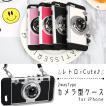 iPhone8 iPhone8Plus ケース カメラ型 ケース ストラップ付 i-Photo カメラ型 レトロカメラ iPhone7 7Plus iPhone6s/6sPlus/SE/5s 2way 着せ替え カワイイ