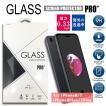 iPhone8 8Plus iPhone7 7Plus 強化ガラス ガラスフィルム GLASS SCREEN PROTECTOR PRO+ 液晶保護フィルム 耐衝撃 9H硬度 0.33mm 高透過率