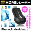 HDMI ワイヤレス レシーバー Wi-Fi iPhone android PC...